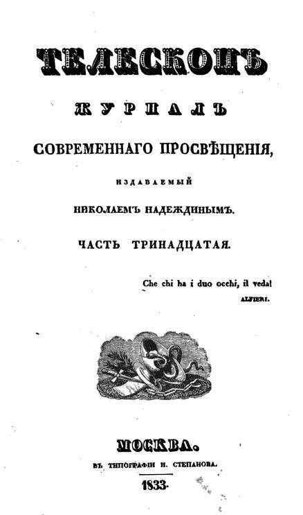 """Журнал """"Телескоп"""", 1833 г."""